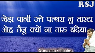 Minakshi Chhabra Shabad Satsang | ओह तैनू क्यों ना तारु बंदेया | New Shabad 2020
