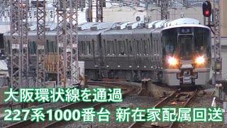 【JR西日本】大阪環状線を走行する227系1000番台 SD03~SD05編成