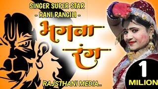 भगवा रंग 2 !! बहुत ही जोश भरा भजन भारत के लिए !! Singar - Rani Rangili
