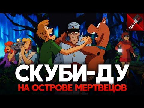 Смотреть мультфильм скуби ду зомби на острове