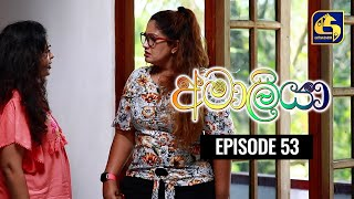 AMALIYA  ll Episode 53 || අමාලියා II 06th December 2020 Thumbnail