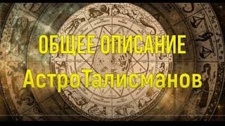 """Общее описание Astro-талисманов """"ЗВЁЗДНЫЙ СВЕТ"""""""