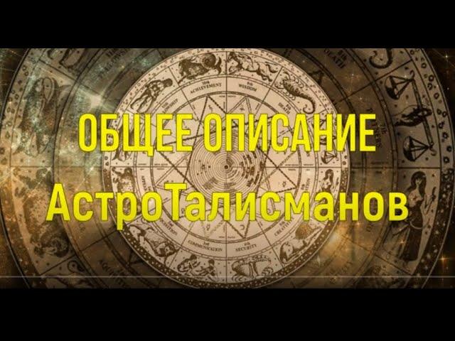 """Общее описание Астроталисманов """"Звёздный Свет"""""""