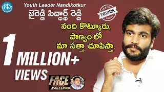 Nandikotkur Youth Leader Byreddy Siddarth Reddy Full Interview | Face To Face With iDream Nagesh #50