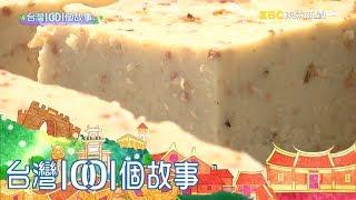 市場手工蘿蔔糕 不為價格降低標準 part3 台灣1001個故事