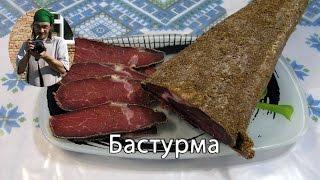 Простой рецепт Бастурмы