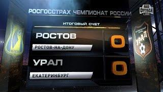 обзор матча: Футбол. РФПЛ. 2-й тур. Ростов - Урал 0:0