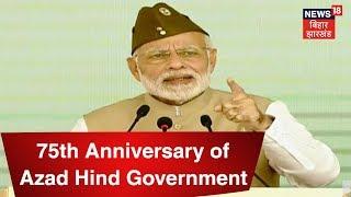 PM Modi in 75th Anniversary of Azad Hind Government