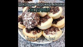 """Шоколадно - творожные кексики """" Радость """" + Эксперимент! ! !"""