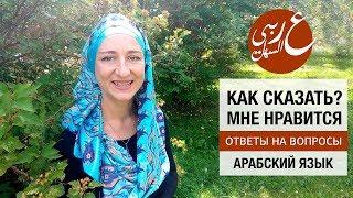 Как сказать Мне нравится.. Живой арабский с Еленой Клевцовой.