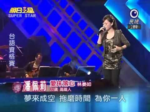 2010-11-13 明日之星-潘佩莉-愛抹落心