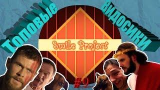 Топовые Смешные Видео #9 | Лучшие приколы апреля | SmileProject