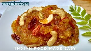 Aloo Halwa Navratri Special Recipe in Hindi by Indian food made easy