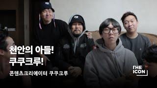 '선진국형 아이돌 그룹', 'UCC 스타군단' 등 다양한 호칭을 가진 그룹 ...
