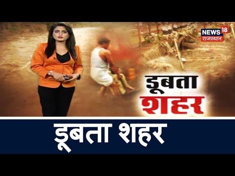 Rajasthan की ताज़ा खबरें | Latest Rajasthan News | July 24th, 2018