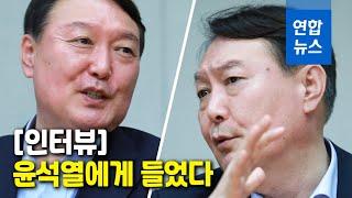 """윤석열 """"입당은 8월 중 결정…정치보복 악순환…"""