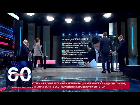 План Зеленского оказался точной копией плана Порошенко. 60 минут от 15.10.19