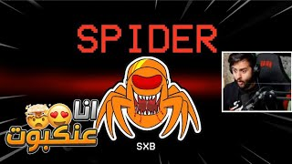 تخيل تلعب امونج ولكن تتحول الى عنكبوت يسممك ويلحقك 😱🕷! (طور العنكبوت الاسطوري 😍🔥!)