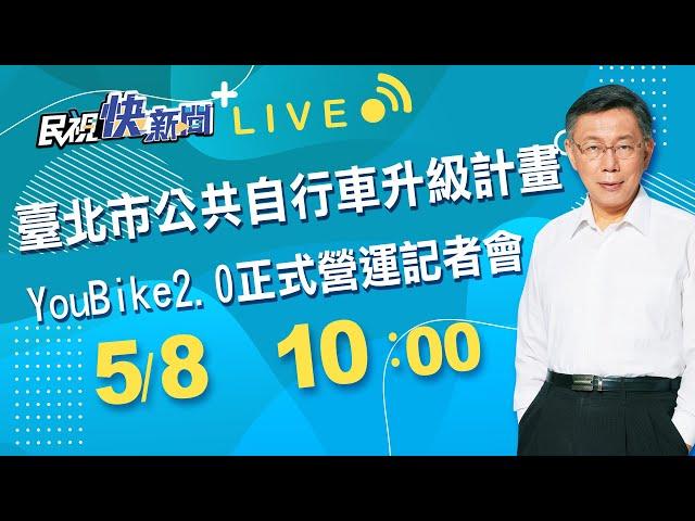 0508台北市長柯文哲出席臺北市YouBike2.0正式營運記者會|民視快新聞|