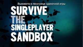 FAR CRY 3 - Редактор карт | ТРЕЙЛЕР