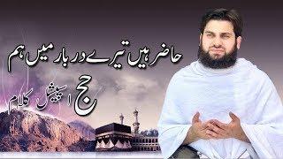 Hajj Special Kalam 2018 | Hafiz Ahmed Raza Qadri | Hazir Hain Teray Darbar May Hum