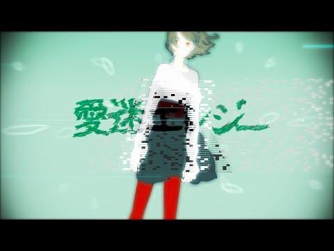 【DECO*27】愛迷エレジー feat. marina【Music Video】   by tru3happiness