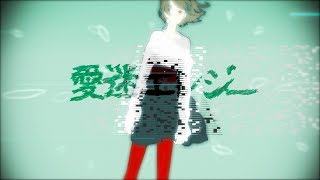 DECO*27 - 迷エレジー feat.初音ミク / Aimai elegy feat. Hatsune Miku...
