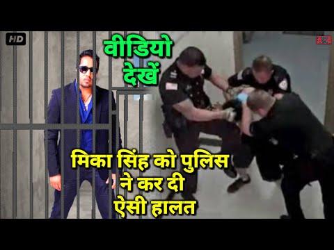Mika Singh को किया DUBAI POLICE ने Arrest इस घिनोने जुर्म की वजह से Jail की सलाखों के पीछे 2018