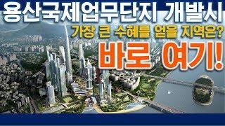 [박일권의 돈 되는 부동산 투자] 용산국제업무단지 개발…