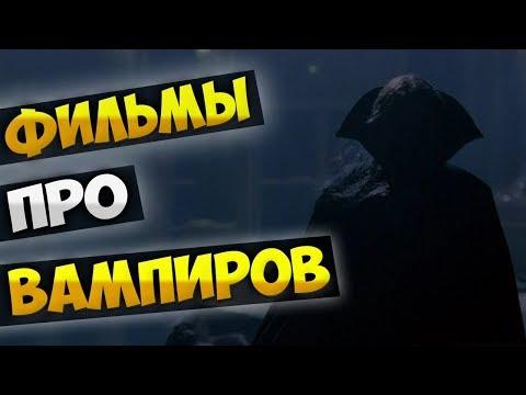 Фильмы про вампиров [Часть 1] - Видео онлайн