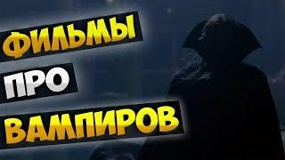 Фильмы про вампиров [Часть 1]