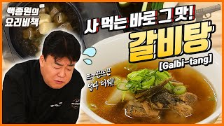 Galbi Soup? Nope~ Warm and Hearty Galbitang!