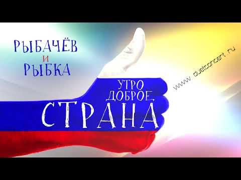 """Рыбачёв и Рыбка """"УТРО ДОБРОЕ, СТРАНА"""" (премьера песни)"""