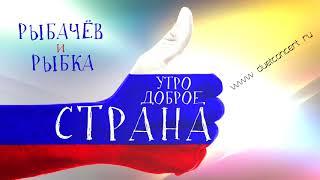 Скачать Рыбачёв и Рыбка УТРО ДОБРОЕ СТРАНА премьера песни
