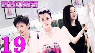 《時尚女編輯》時尚女編輯講述了大學畢業,沒有任何工作經驗來京找工作...