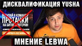 ДИСКВАЛИФИКАЦИЯ YUSHA PROTANKI! МНЕНИЕ LEBWA
