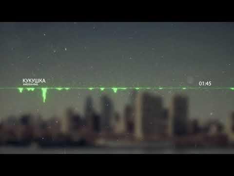 Ameria Hime - Кукушка (инструментально-экспериментальный вариант) ^^