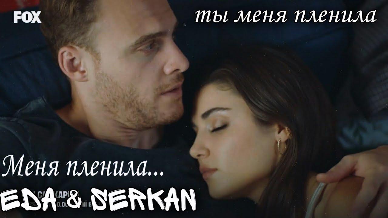 Eda & Serkan // Ты меня пленила..