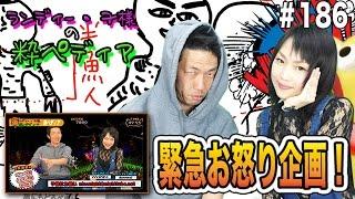 吉本ピン芸人 ランディー・ヲ様の【粋ペディア】(16/4/3) お店探しも!!...