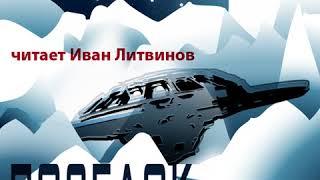 Кир Булычев – Посёлок. [Аудиокнига]