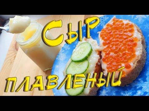 ФИТНЕС РЕЦЕПТЫ ❊ Диетический плавленый сыр из творога