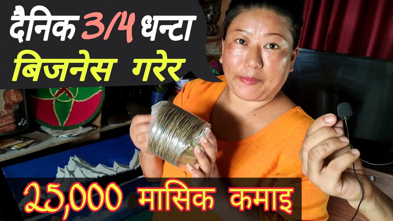 Small business ideas in nepal | paper plate and dona making business in nepal.