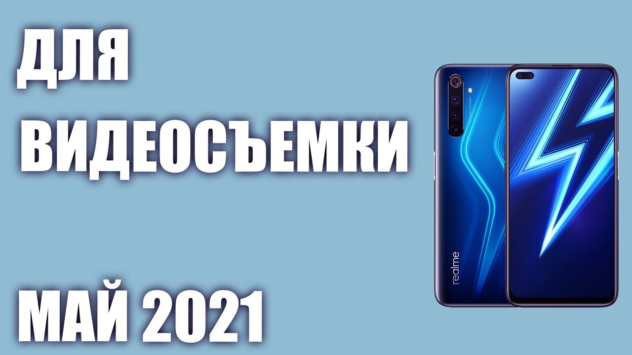 ТОП—8. Лучшие смартфоны для видеосъемки. Апрель 2021. Рейтинг!
