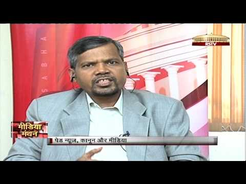 Media Manthan - Paid News Law and Election Commission
