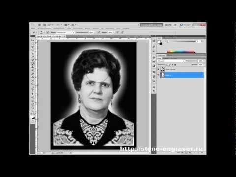 Видео урок ретуши фотографии для гравировки на камне