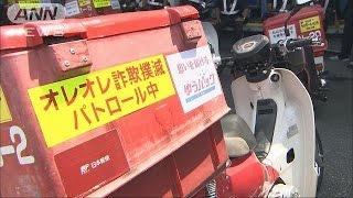 「振り込め詐欺」対策 警視庁と郵便局などが協力(15/08/03)
