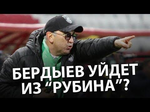 Бердыев уйдет из «Рубина»?