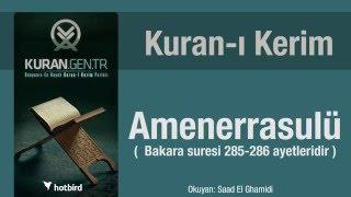 Amenerrasulu Dinle, Ezberle, Türkçe meali oku. Kuran.gen.tr 2017 Video