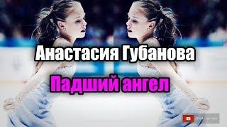 Анастасия Губанова. Падший ангел. Взлёт и падение одной из лучших фигуристок России