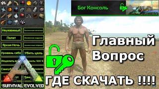 где скачать режим бога в Ark survival evolved mobile  download the console  god  Можно ли скачать?